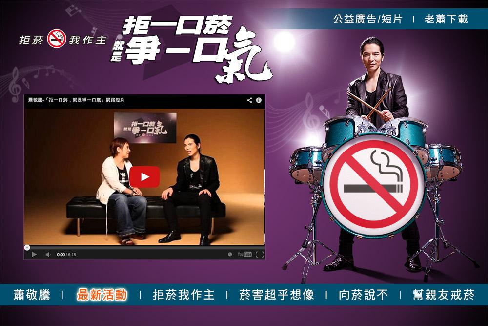 蕭敬騰,拒一口菸,就是爭一口氣菸